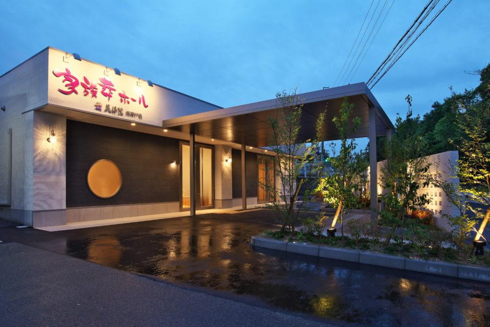 花浄院 西神戸店