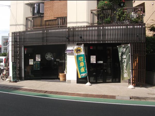 山六ひもの店